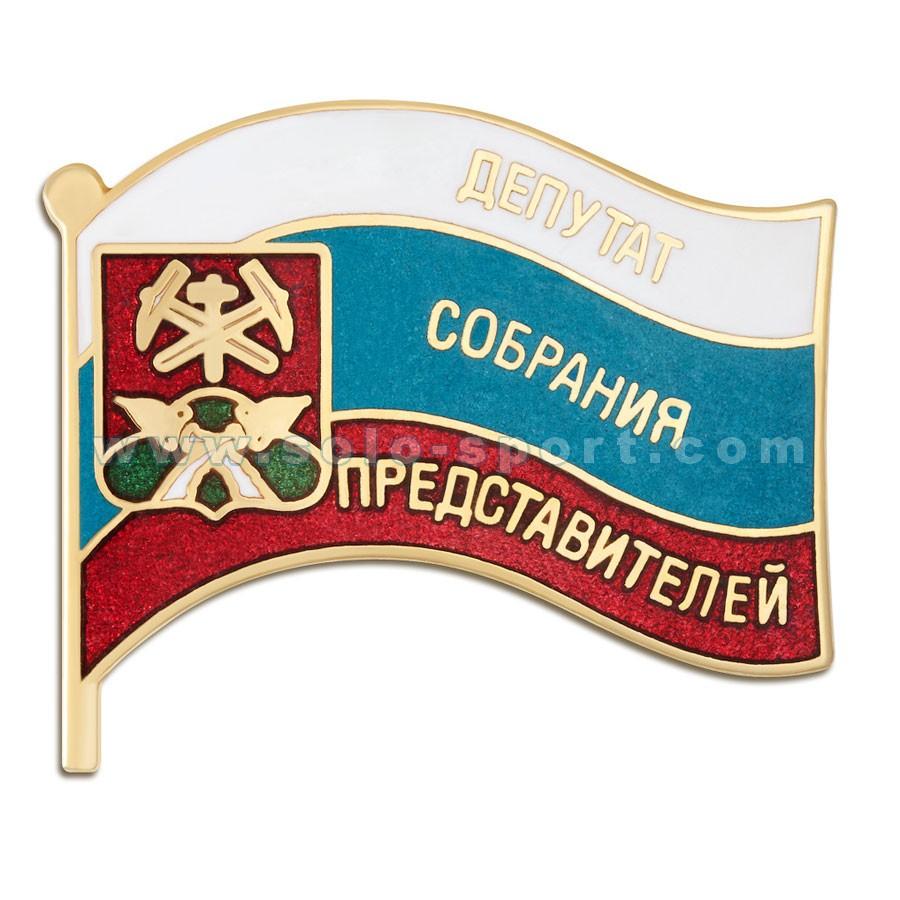 Знак Депутат собрания представителей