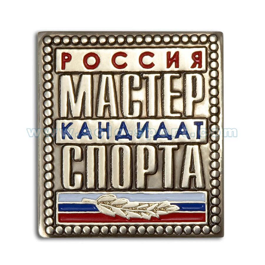 Знак Кандидат в мастера спорта России
