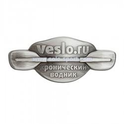 Знак Хронический водник. Veslo.ru