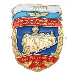 Знак Мастер I класса Западно-Сибирской железной дороги