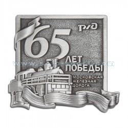 Знак МЖД 65 лет Победы