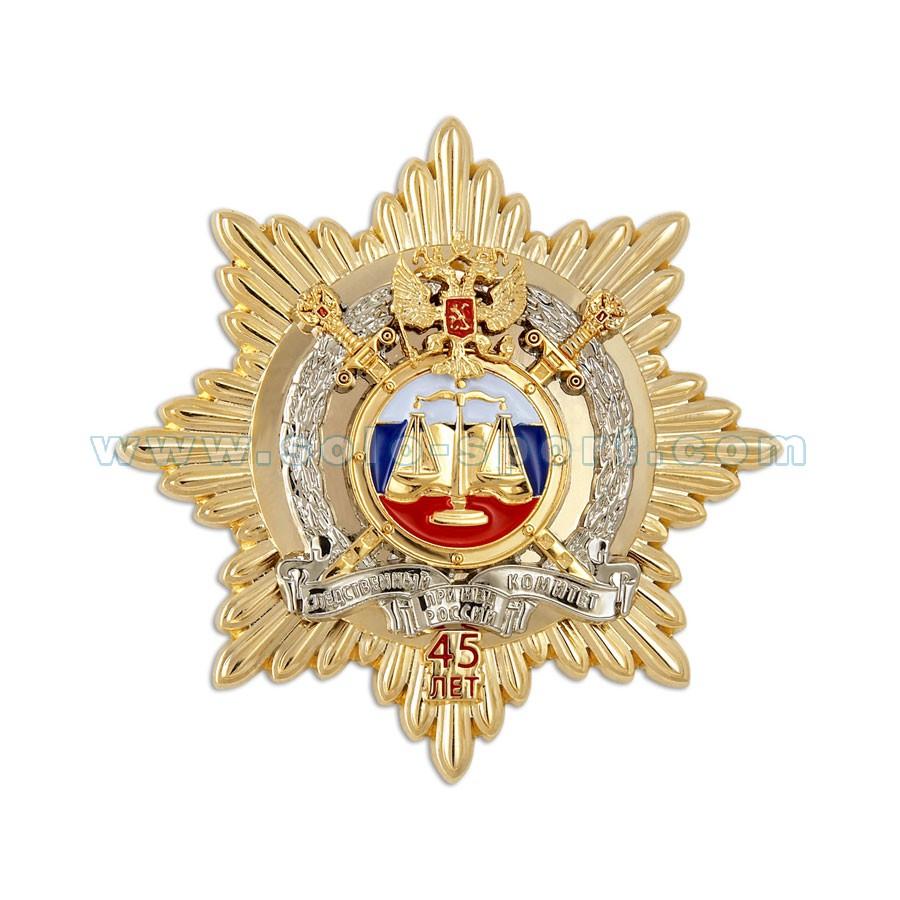 Знак Следственному комитету про МВД России 45 лет