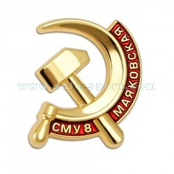 Знак СМУ 8 Маяковская