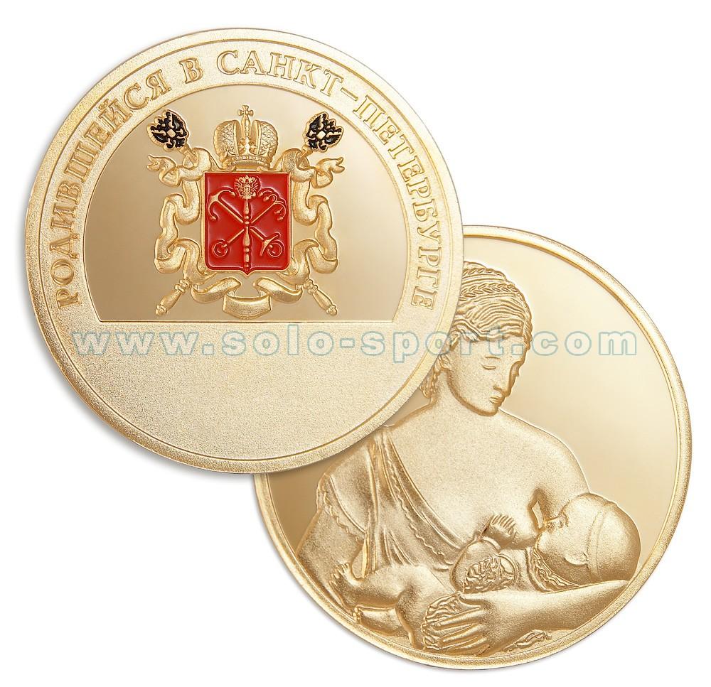 Золотая медаль Родившейся в Санкт-Петербурге